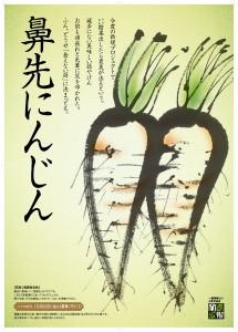 10月_にんじん_百旬物語ポスター