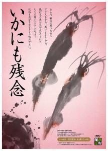 02月つくしG_B2ポスターai