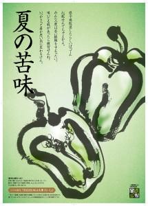 2019年05月_あじ_B2ポスター